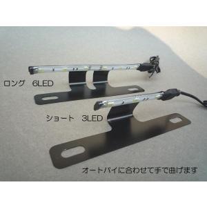 AMC ステー付き LEDナンバー灯3連ショート ライセンスランプ 12V汎用品 オートバイ用 AMC 【メール便(ネコポス)は送料無料】yys|asianmotors|03