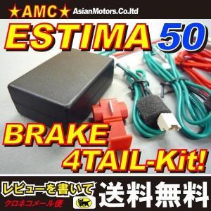 エスティマ50系 前期,後期 ブレーキ4灯化キット 純正LEDテールランプ専用 日本語説明書付 AMC 【メール便(ネコポス)は送料無料】yys|asianmotors