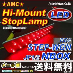 NBOX エヌボックス LEDハイマウントストップランプ  JF1 JF2 LED 20発搭載 純正ブレーキランプ T20 型 交換用 AMC 【メール便(ネコポス)は送料無料】yys|asianmotors