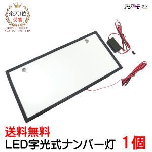 字光式 ナンバープレート LED フロント用 1枚 12V 全面発光 普通車 軽自動車 汎用 ナンバー プレート リヤ もOK AMC 【メール便(ネコポス)は送料無料】yys|asianmotors
