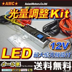 LED MAX優先 減光調整 キット 明るさ調整 最大優先機能付でダブル球発光も可能 ブレーキ 4灯化 ハイマウントランプ  AMC 【メール便(ネコポス)は送料無料】yys|asianmotors