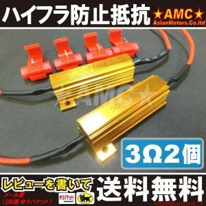 ハイフラ防止抵抗器 50W 3Ω 3オーム 2個入り LED ウインカー  LEDバルブ ハイフラ防止リレーが使えない車両へ 汎用 AMC 【メール便(ネコポス)は送料無料】yys|asianmotors