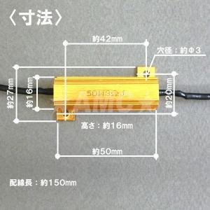 ハイフラ防止抵抗器 50W 3Ω 3オーム 2個入り LED ウインカー  LEDバルブ ハイフラ防止リレーが使えない車両へ 汎用 AMC 【メール便(ネコポス)は送料無料】yys|asianmotors|03