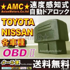 OBD2 OBD 車速連動 ドアロック ノア ヴォクシー 80系 70系 プリウス30系 40系 エスクァイア セレナ C26 C25系 AMC 【メール便(ゆうパケット)は送料無料】uup|asianmotors
