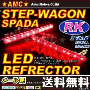 ステップワゴン 赤色LEDリフレクター RK スパーダ対応 RK5 RK1 スモールランプとリヤブレーキランプ連動 AMC 【メール便(ネコポス)は送料無料】yys|asianmotors