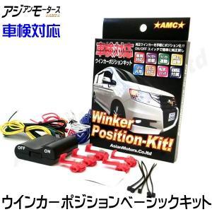 ウインカーポジションキット ベーシック LED バルブ ドアミラーウインカー 車検対応 汎用 パーツ 減光 調整式 ポジション ウイポジ 12V 日本語取説 AMC yys|asianmotors