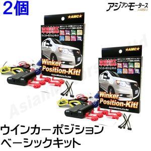 ウインカーポジションキット ベーシック 2個 LED バルブ ドアミラーウインカー 対応 汎用 パーツ 減光 調整式 ポジション ウイポジ 12V 日本語取説 AMC yys|asianmotors