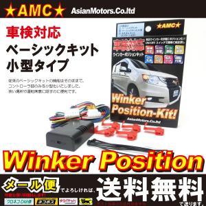 ウインカーポジションキット LED バルブ 車検 対応 ベーシック 小型 タイプ 汎用 パーツ 減光調整式  AMC 【メール便(ネコポス)は送料無料】yys|asianmotors