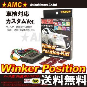 ウインカーポジションキット カスタム 反対側の点灯状態を選択可能 LED バルブ 車検 対応 汎用 パーツ 減光調整式 AMC 【メール便(ネコポス)は送料無料】yys|asianmotors