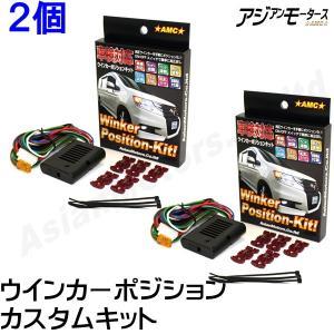 ウインカーポジションキット 反対側の点灯選択OK カスタムキット 2個 LED バルブ ドアミラーウインカー 減光調整式 ウイポジ 12V 日本語取説 AMC yys|asianmotors