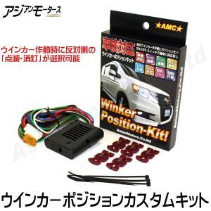 ウインカーポジションキット カスタムキット 反対側の点灯選択OK LED バルブ ドアミラーウインカー 減光調整式 ウイポジ 12V 日本語取説 AMC yys|asianmotors