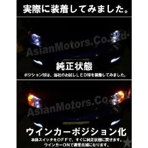 ウインカーポジションキット LED バルブ 車検対応 汎用パーツ 選べる3種類 減光調整式 ウィンカーをポジション 点灯 AMC 【メール便(ネコポス)は送料無料】yys|asianmotors|02