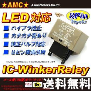 ウィンカー ハイフラ 防止 リレー 8ピン トヨタ タイプ 速度固定式 スズキ 12V 汎用 LED バルブ 対応 ICリレー AMC 【メール便(定形外)は送料無料】uut|asianmotors