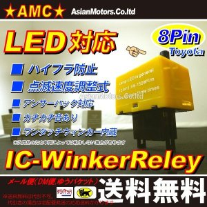 ハイフラ 防止ウィンカー リレー 8ピン トヨタ タイプ スズキ 点滅速度調整式 LED 汎用 LEDバルブ対応 ICリレー AMC 【メール便(定形外)は送料無料】uut|asianmotors