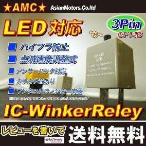 ウィンカー ハイフラ 防止 リレー 3ピン CF14B トヨタ スズキ LED 点滅速度調節付 汎用 LEDバルブ対応 ICリレー AMC 【メール便は送料無料】uuc|asianmotors
