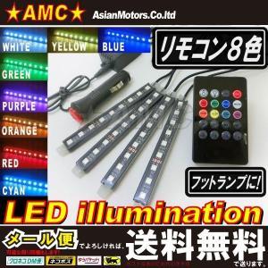 イルミネーションLEDランプ RGB8色+8パターン 16通りリモコン サウンドコントロール音感センサー ソケット付 12V AMC 【メール便(定型外郵便)は送料無料】uut|asianmotors