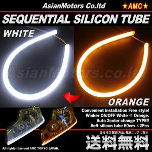 LED 2色 シリコンチューブ 流れる ウインカー デイライト 2本 白 オレンジ 切替  シーケンシャル 60cm 12V ライト 汎用 AMC【メール便(ネコポス)は送料無料】yys|asianmotors