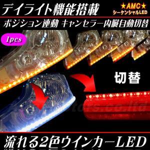 LED 流れる ウインカー 選べる2色 1本 白 オレンジ または 赤 シーケンシャル 60cm 60連 12V 正面発光 LEDテープ 汎用 AMC【メール便(ネコポス)は送料無料】yys|asianmotors