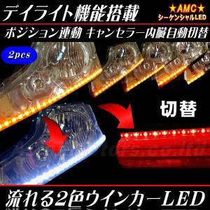 LED 流れる ウインカー 選べる2色 2本 白 オレンジ または 赤 シーケンシャル 60cm 60連 12V 正面発光 LEDテープ 汎用 AMC【メール便(ネコポス)は送料無料】yys|asianmotors