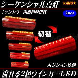 LEDテープ 流れる ウインカー 選べる2色 2本 白 オレンジ または 赤 シーケンシャル 60cm 60連 12V 正面発光 LED AMC【メール便(ネコポス)は送料無料】yys asianmotors 07