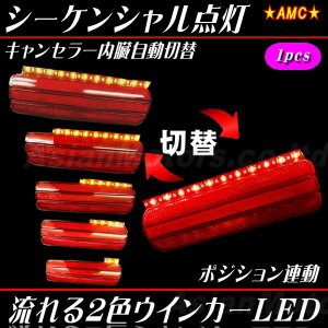 流れる LED 赤 オレンジ  2色 1本 ウインカー ポジション 60cm60連 12V シーケンシャル 正面発光 LEDテープ AMC【メール便(ネコポス)は送料無料】yys|asianmotors