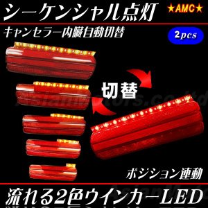 流れる LED 赤 オレンジ  2色 2本 ウインカー ポジション 60cm60連 12V シーケンシャル 正面発光 LEDテープ AMC【メール便(ネコポス)は送料無料】yys|asianmotors