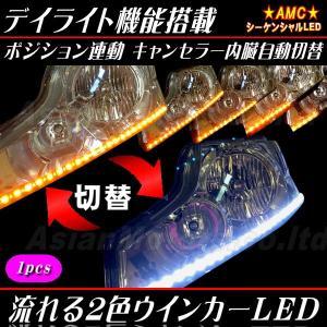 流れるウインカー LEDテープ 白 オレンジ 2色 1本 デイライト機能付 ウインカーポジション 60cm60連 12V 正面発光 LED AMC【メール便(ネコポス)は送料無料】yys|asianmotors