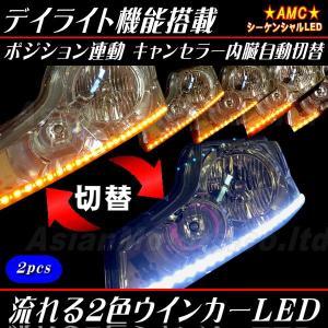 流れる LED 白 オレンジ  2色 2本 デイライト機能付 ウインカー ポジション 60cm60連 12V 正面発光 LEDテープ AMC【メール便(ネコポス)は送料無料】yys|asianmotors
