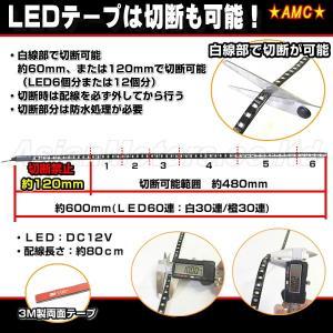 流れるウインカー LEDテープ 白 オレンジ 2色 2本 デイライト機能付 ウインカーポジション 60cm60連 12V 正面発光 LED AMC【メール便(ネコポス)は送料無料】yys|asianmotors|04