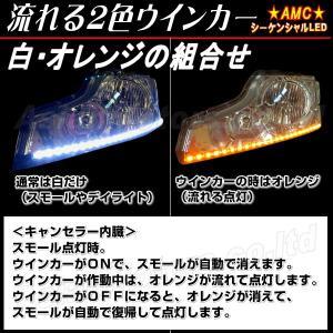 流れるウインカー LEDテープ 白 オレンジ 2色 2本 デイライト機能付 ウインカーポジション 60cm60連 12V 正面発光 LED AMC【メール便(ネコポス)は送料無料】yys|asianmotors|05