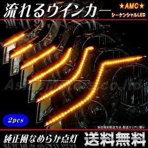 LED 流れるウインカー 左右2本セット 60cm 45連 12V 純正風なめらか点灯 側面発光LEDテープ オレンジ シーケンシャル AMC【メール便(ネコポス)は送料無料】yys|asianmotors