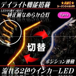 LED 流れる ウインカー 2色自動切替 白 橙 シーケンシャル 1本 60cm 96連 12V 純正風 なめらか 側面発光 テープ AMC【メール便(ネコポス)は送料無料】yys|asianmotors