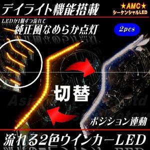 LED 流れる ウインカー 2色自動切替 白 橙 シーケンシャル 左右 2本 60cm 96連 12V 純正風 なめらか 側面発光 テープ AMC【メール便(ネコポス)は送料無料】yys|asianmotors