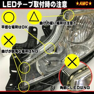 LEDテープ 流れる ウインカー 2色自動切替 白 橙 シーケンシャル 左右 2本 60cm 96連 12V 純正風 なめらか 側面発光 AMC【メール便(ネコポス)は送料無料】yys|asianmotors|07