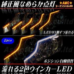 LEDテープ 流れる ウインカー 2色自動切替 白 橙 シーケンシャル 左右 2本 60cm 96連 12V 純正風 なめらか 側面発光 AMC【メール便(ネコポス)は送料無料】yys|asianmotors|08