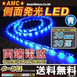 側面発光LEDテープライト 30cm 30連LED 青 ブルー 30LED 短い1cm間隔発光 アイライン 両端電源 AMC 【メール便(ネコポス)は送料無料】yys|asianmotors
