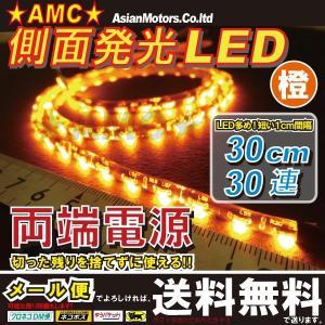 側面発光LEDテープライト 30cm 30連LED オレンジ アンバー 橙 ウインカーに 30LED 短い1cm間隔発光 両端電源 AMC 【メール便(ネコポス)は送料無料】yys|asianmotors
