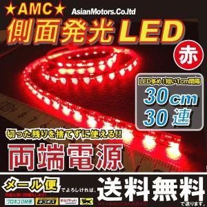 側面発光LEDテープライト 30cm 30連LED 赤 レッド 短い1cm間隔発光 ブレーキ テール連動などに 両端電源 AMC 【メール便(ネコポス)は送料無料】yys|asianmotors