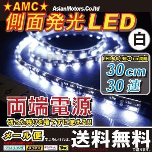 側面発光LEDテープライト 30cm 30連LED 白 ホワイト 30LED 短い1cm間隔の発光がキレイ  アイライン 両端電源 AMC 【メール便(ネコポス)は送料無料】yys|asianmotors