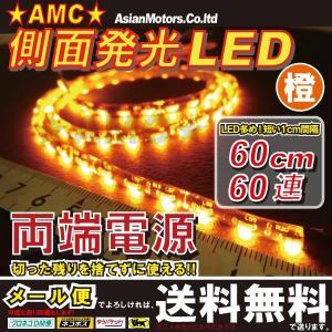側面発光LEDテープライト 60cm 60連LED オレンジ アンバー 橙 ウインカーに 60LED 短い1cm間隔発光 両端電源 AMC 【メール便(ネコポス)は送料無料】yys|asianmotors