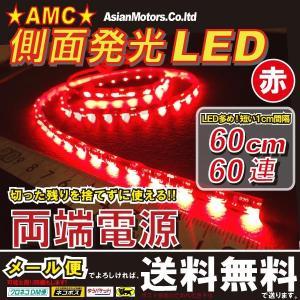側面発光LEDテープライト 60cm 60連LED 赤 レッド 短い1cm間隔発光 ブレーキ テール連動などに 両端電源 AMC 【メール便(ネコポス)は送料無料】yys|asianmotors