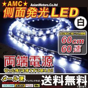 側面発光LEDテープライト 60cm 60連LED 白 ホワイト 60LED 短い1cm間隔の発光がキレイ アイライン 両端電源 AMC 【メール便(ネコポス)は送料無料】yys|asianmotors