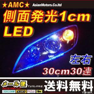 側面発光LEDテープライト 30cm30連の30LED 青、ブルー 左右2本セット 短い1cm間隔の発光がキレイ AMC 【メール便(ネコポス)は送料無料】yys|asianmotors