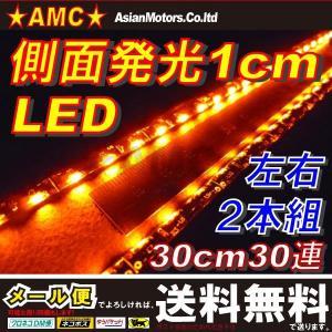 側面発光LEDテープライト 30cm30連LED オレンジ アンバー ウインカーなどに 左右2本セット 短い1cm間隔発光 AMC 【メール便(ネコポス)は送料無料】yys|asianmotors