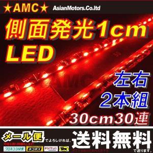 側面発光LEDテープライト 30cm30連の30LED 赤、レッド 左右2本セット 短い1cm間隔の発光がキレイ AMC 【メール便(ネコポス)は送料無料】yys|asianmotors