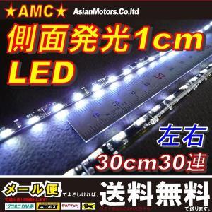 側面発光LEDテープライト 30cm 30連の30LED 白 ホワイト 左右2本セット 短い1cm間隔の発光がキレイ AMC 【メール便(ネコポス)は送料無料】yys|asianmotors