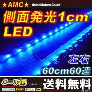 側面発光LEDテープライト 60cm60連の60LED 青、ブルー 左右2本セット 短い1cm間隔の発光がキレイAMC 【メール便(ネコポス)は送料無料】yys|asianmotors
