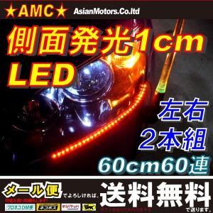 在庫処分側面発光LEDテープライト 60cm60連LED オレンジ アンバー ウインカーに 左右2本セット 1cm間隔の発光 AMC 【メール便(ネコポス)は送料無料】yys|asianmotors