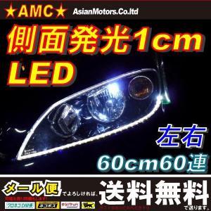 側面発光LEDテープライト 60cm 60連の60LED 白 ホワイト 左右2本セット 短い1cm間隔の発光がキレイ AMC 【メール便(ネコポス)は送料無料】yys|asianmotors