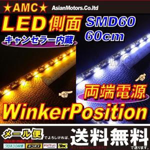 2色 ウインカーポジション  60cm 60連 60LED テープ ホワイト(白) オレンジ(アンバー橙) 側面発光 ツインカラー AMC  【メール便(ネコポス)は送料無料】yys|asianmotors